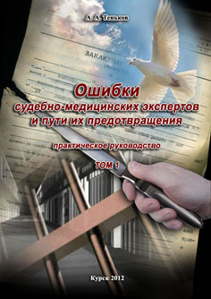 Ошибки в судебно-медицинских экспертизах | Руководство. Том 1