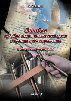 Ошибки эксперта в судебной медицине. Том 3